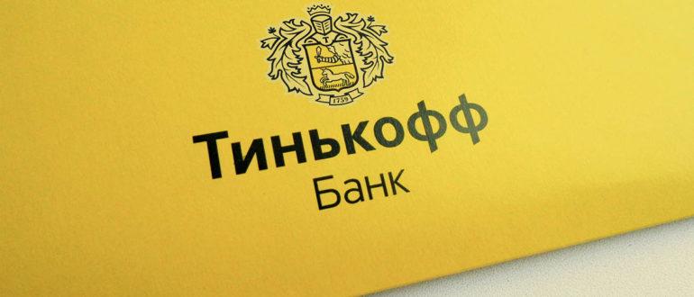 тинькофф банк расчетный счет