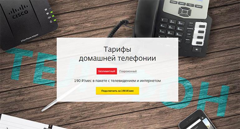 дом ру телефон