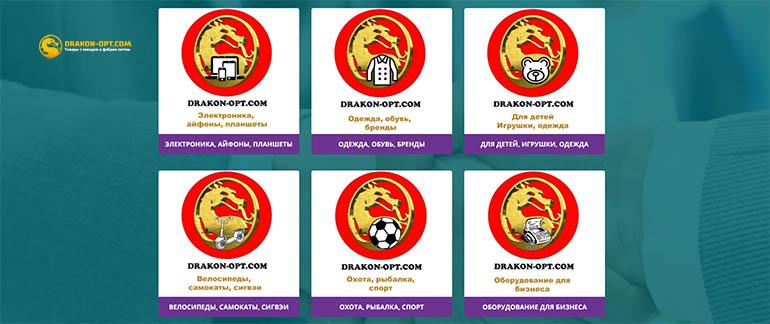 drakon-opt