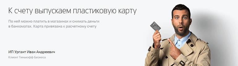 тинькофф ургант карта