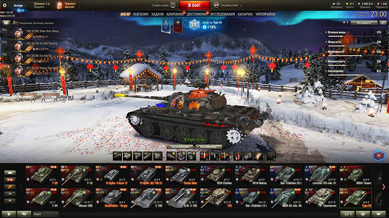 World of Tanks type 59