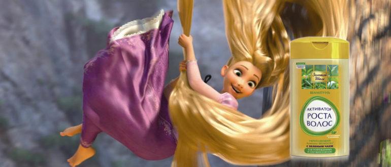 активатор роста волос золотой шелк