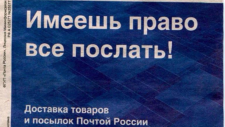послать почта россии
