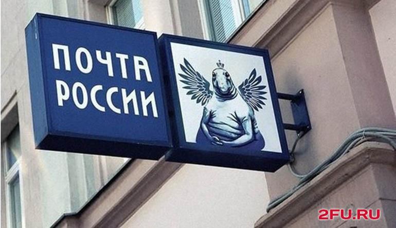 эмблема почты россии ждун