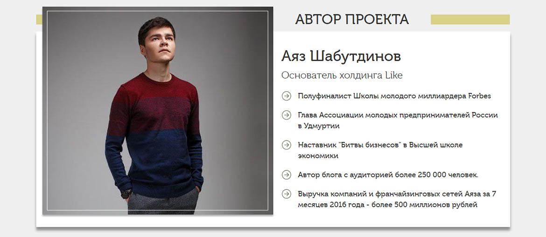 аяз шабутдинов like