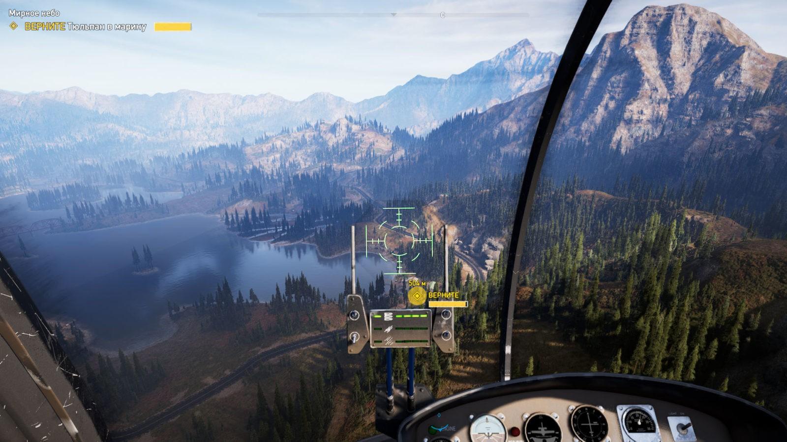 вертолет в far cry 5