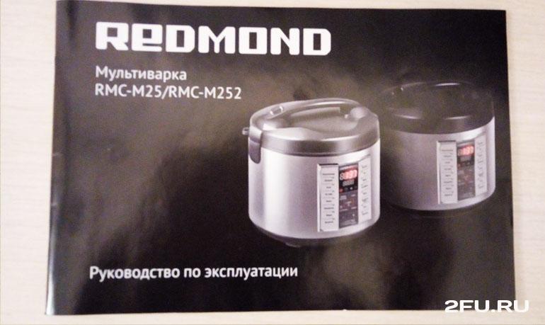 инструкция мультиварка redmond
