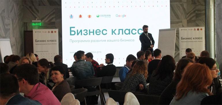"""Бесплатное онлайн-обучение """"Бизнес класс"""", отзыв"""