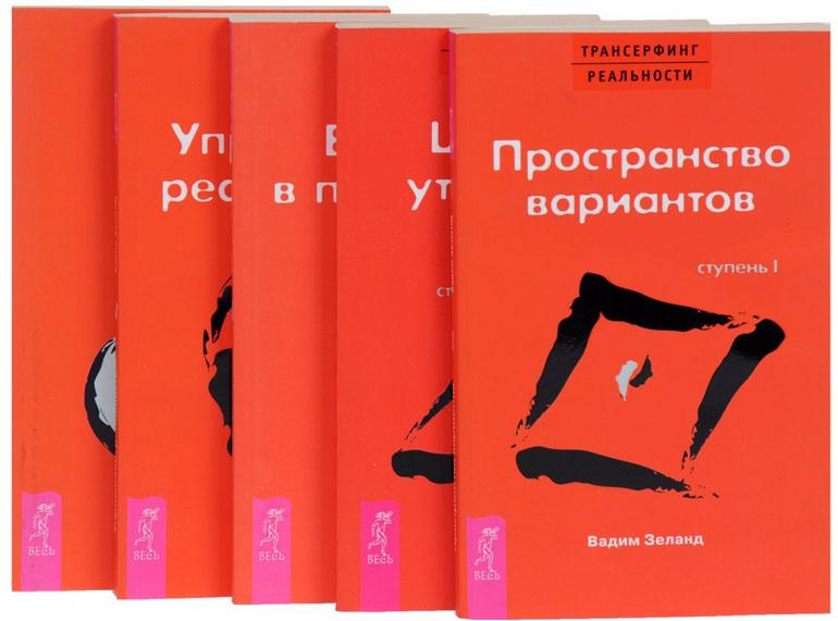 серия книг трансерфинг
