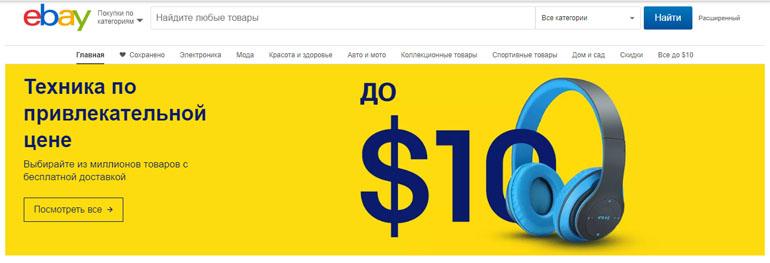 сайт ebay на русском