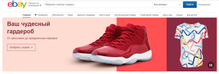 ebay официальный сайт