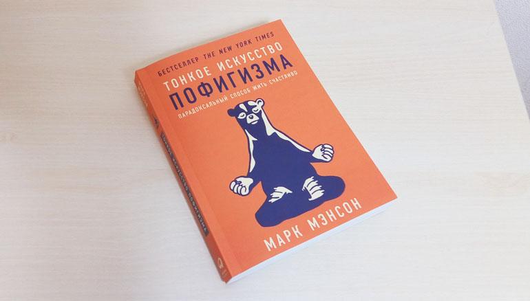 книга марк мэнсон