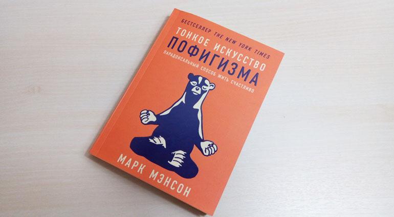 книга тонкое искусство пофигизма марк мэнсон