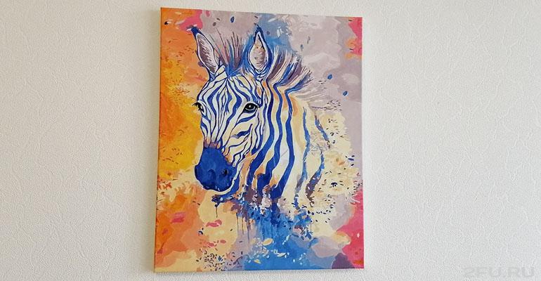 картина по номерам зебра
