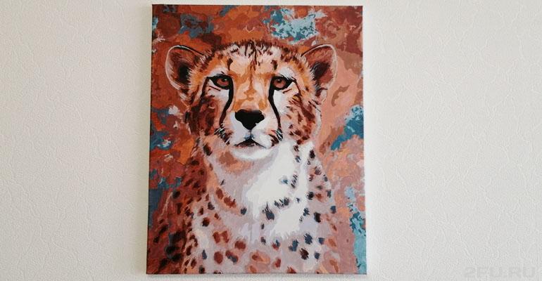 картина по номерам гепард