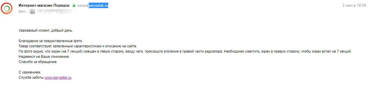 Непорядок в магазине poryadok.ru