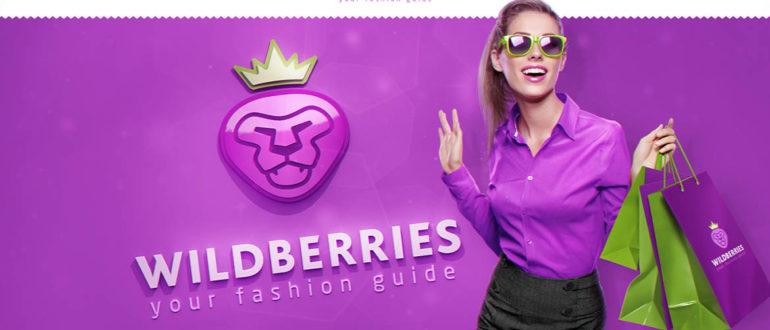 интернет-магазин wildberries