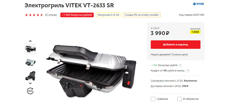 гриль VITEK VT-2633 SR