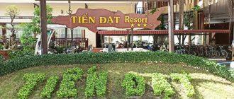 отель Tien Dat Resort